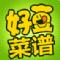 好豆菜谱网pc电脑版 v4.0