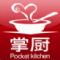 掌厨官网pc电脑版 v2.8.0