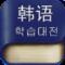 韩语学习大全软件安卓版 v4.0.6