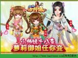 腾讯天天小师妹官网安卓版 v2.0