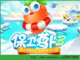 保卫萝卜32017国庆特别版本下载 v1.8.0